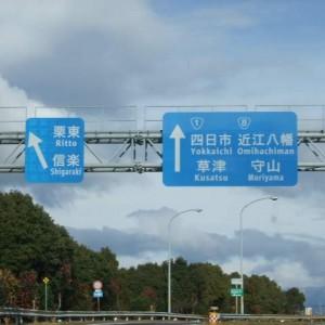 栗東I.C.を下りたらR8号近江八幡・守山方面へ